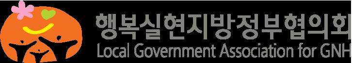 행복실현지방정부협의회